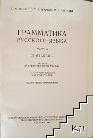 Граматика русского языка. Частъ 2: Синтаксис (Допълнителна снимка 1)