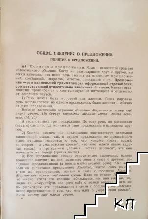 Граматика русского языка. Частъ 2: Синтаксис (Допълнителна снимка 2)