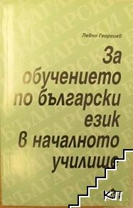 За обучението по български език в началното училище