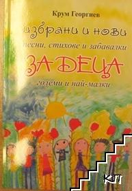 Избрани и нови песни, стихове и забавалки за деца големи и по-малки