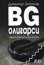 BG олигарси. Част 1: Тайните на най-богатите българи