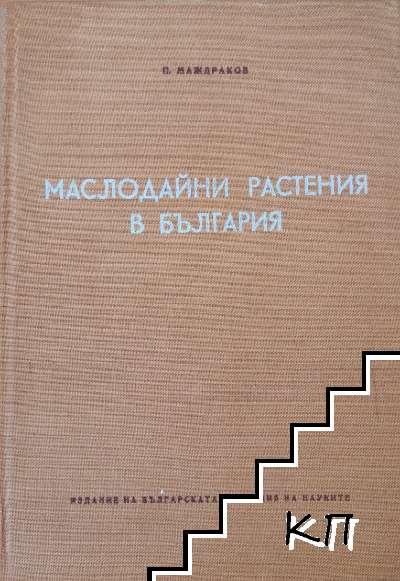 Маслодайни растения в България
