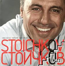 Това съм Аз: Христо Стойчков