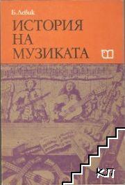 История на музиката. Част 2: Втората половина на 18. век