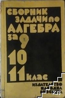 Сборник задачи по алгебра за 9.-11. клас