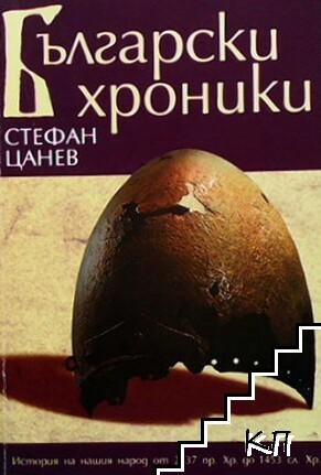 Български хроники. Том 1