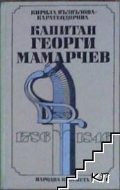 Капитан Георги Мамарчев 1786-1846