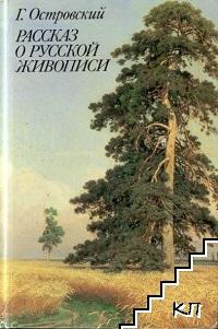 Рассказ о русской живописи