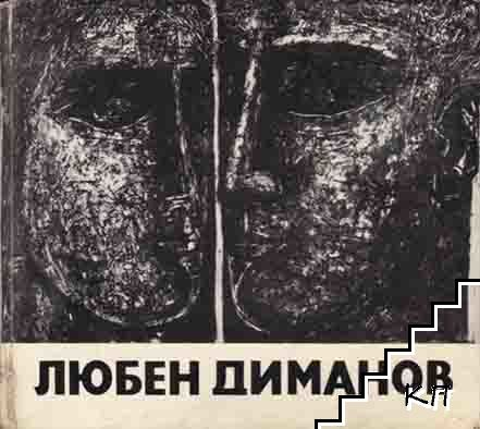 Любен Диманов