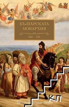 Българската монархия. Том 1: Чедата на хуните (632-765)