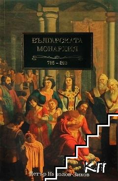 Българската монархия. Том 2: Царе и богове (765-893)