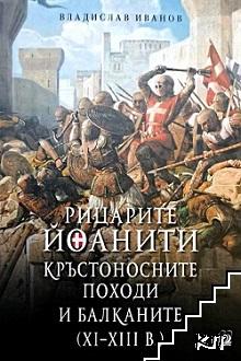 Рицарите йоанити, кръстоносните походи и Балканите (XI-XIII в.)