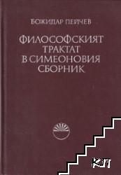 Философският трактат в Симеоновия сборник