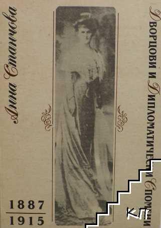 Дворцови и дипломатически спомени 1887-1915