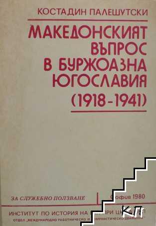 Македонският въпрос в буржоазна Югославия (1918-1941)
