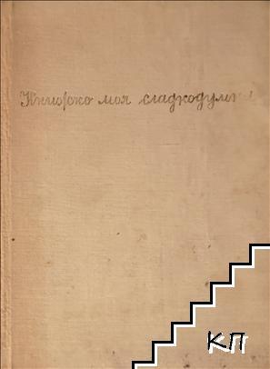 Книжко моя сладкодумна