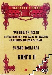 Училищни песни из българското музикално наследство от Освобождението до 1944 г. Учебно помагало. Книга 2