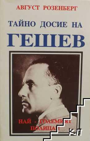Тайното досие на Гешев