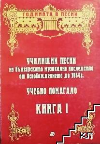 Училищни песни из българското музикално наследство от Освобождението до 1944 г. Учебно помагало. Книга 1