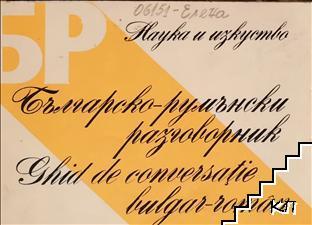 Българско-румънски разговорник