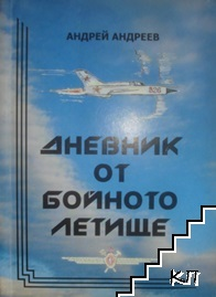 Дневник от бойното летище