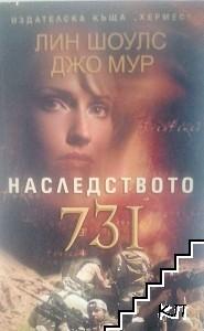 Наследството 731