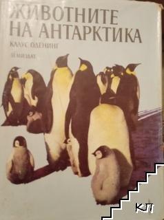 Животните на Антарктика