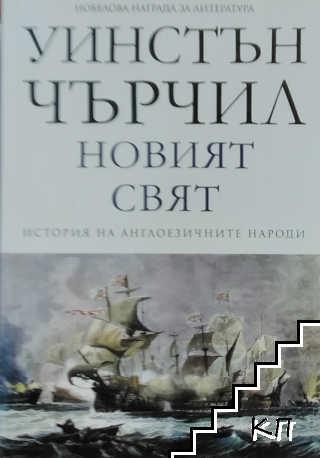 История на англоезичните народи. Tом 2: Новият свят