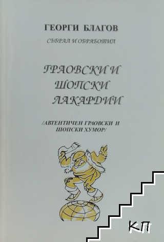 Граовски и шопски лакардии