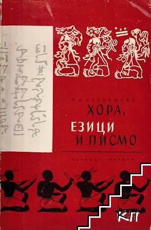 Хора, езици и писмо