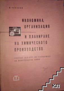 Икономика, организация и планиране на химическото производство
