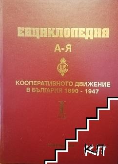 Кооперативното движение в България. Енциклопедия А-Я. Том 1: 1890-1947