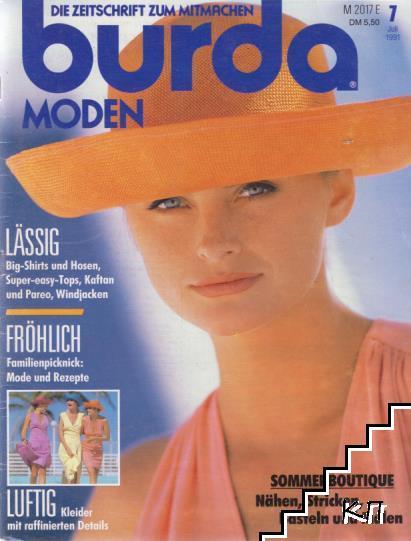 Burda Moden. Бр. 7 / 1991