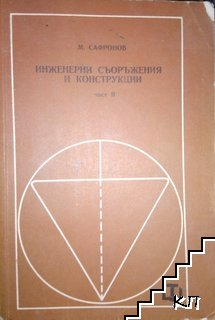 Инженерни съоръжения и конструкции. Част 2