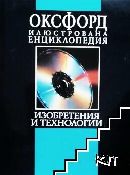 Оксфорд. Илюстрована енциклопедия. Том 3: Изобретения и технологии. Част 1: А-М