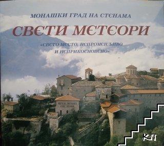 Монашки град на стенама: Свети Метеори