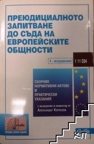 Преюдициалното запитване до Съда на Европейските общности