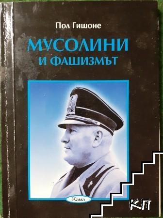Мусолини и фашизмът