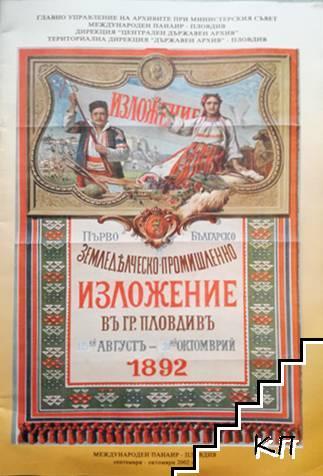 Първо българско земеделческо-промишленно изложение въ гр. Пловдивъ 1892
