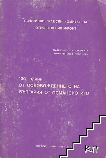 100 години от Освобождението на България от османско иго
