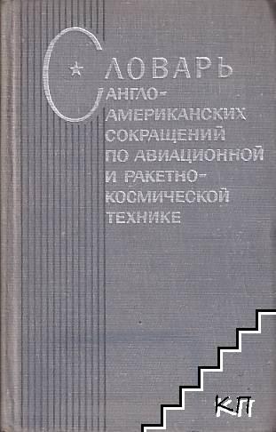 Словарь англо-американских сокращений по авиационной и ракетно-космической технике