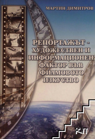 Репортажът - художествен и информационен фактор във филмовото изкуство