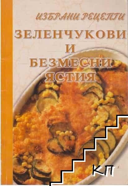 Зеленчукови и безмесни ястия