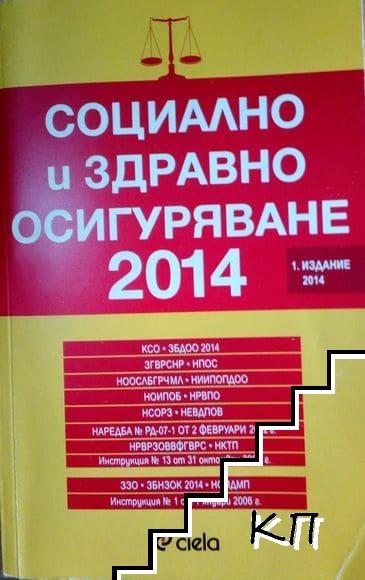 Социално и здравно осигуряване 2014