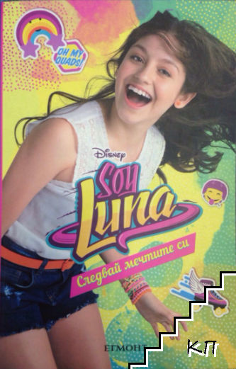 Soy Luna: Слънцето винаги изгрява
