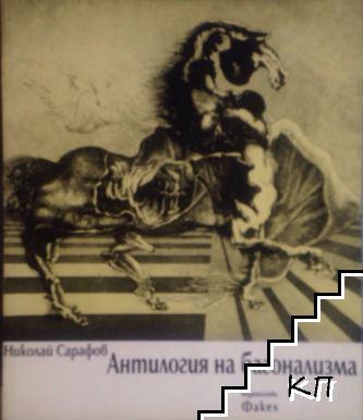 Антилогия на багонализма