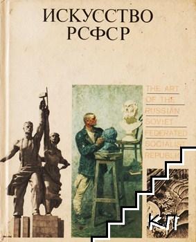 Искусство РСФСР