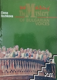 With the Pulse of The Mistery of Bulgarian Voices