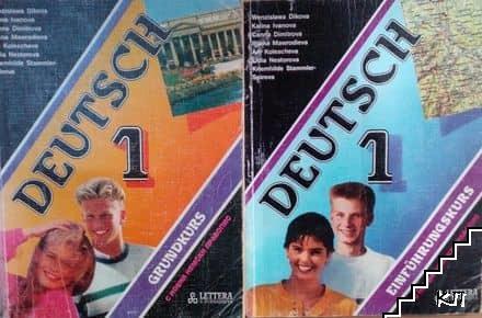 Deutsch 1: Grundkurs / Deutsch 1: Einfuhrungskurs