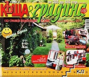 Къща и градина. Бр. 8 / 2011